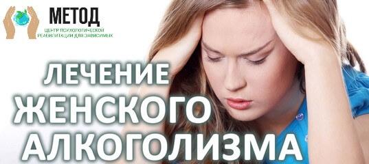 лечение женского алкоголизма Харьков