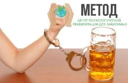 лечение пивной зависимости Харьков