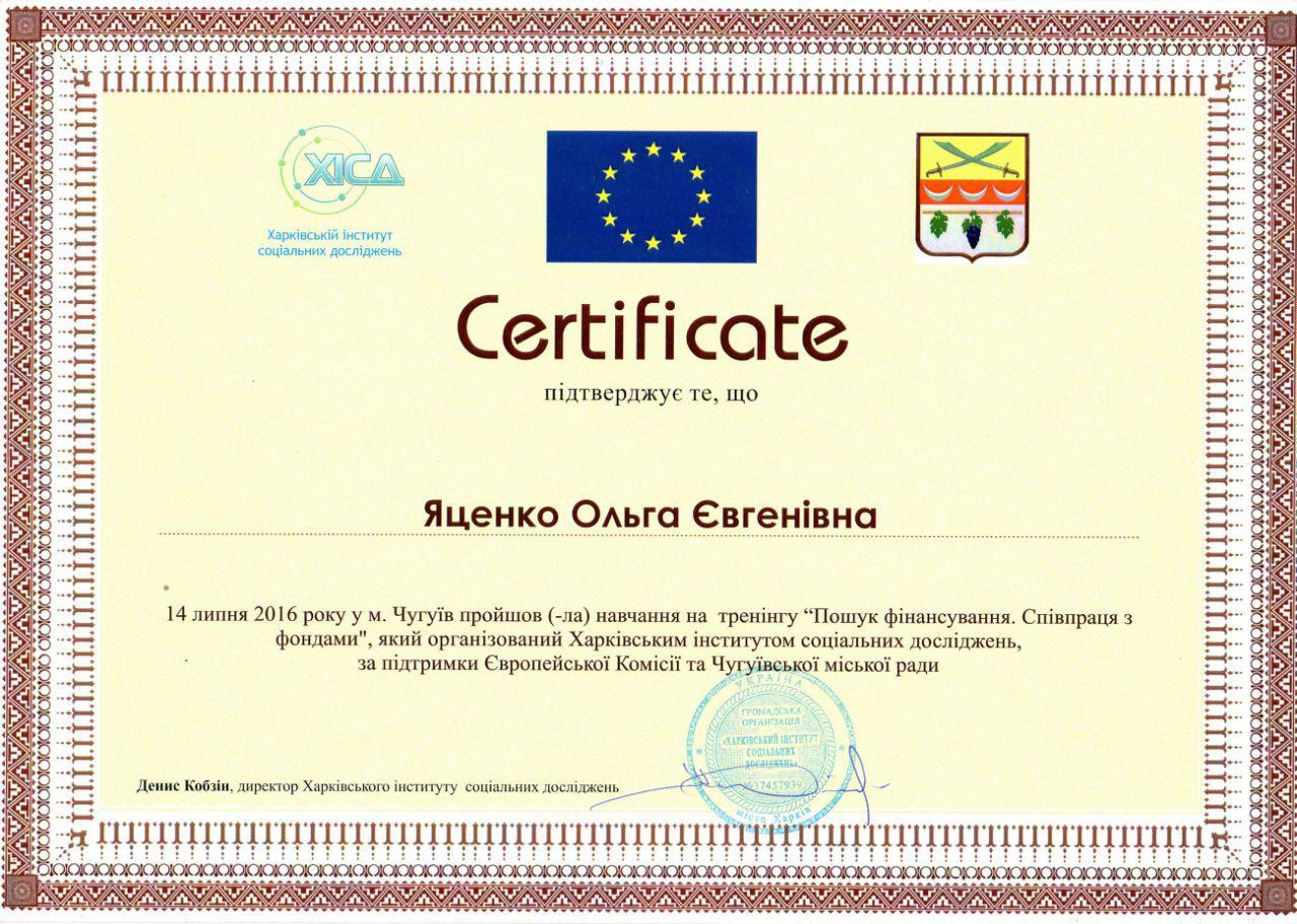сертификат співпраця з фондами яценко