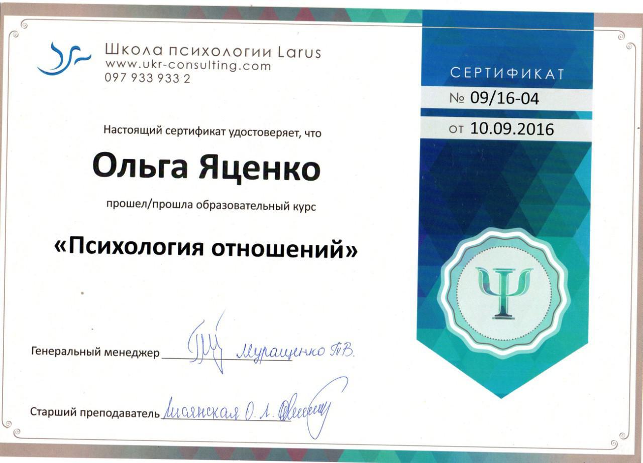 сертификат психология отношений яценко