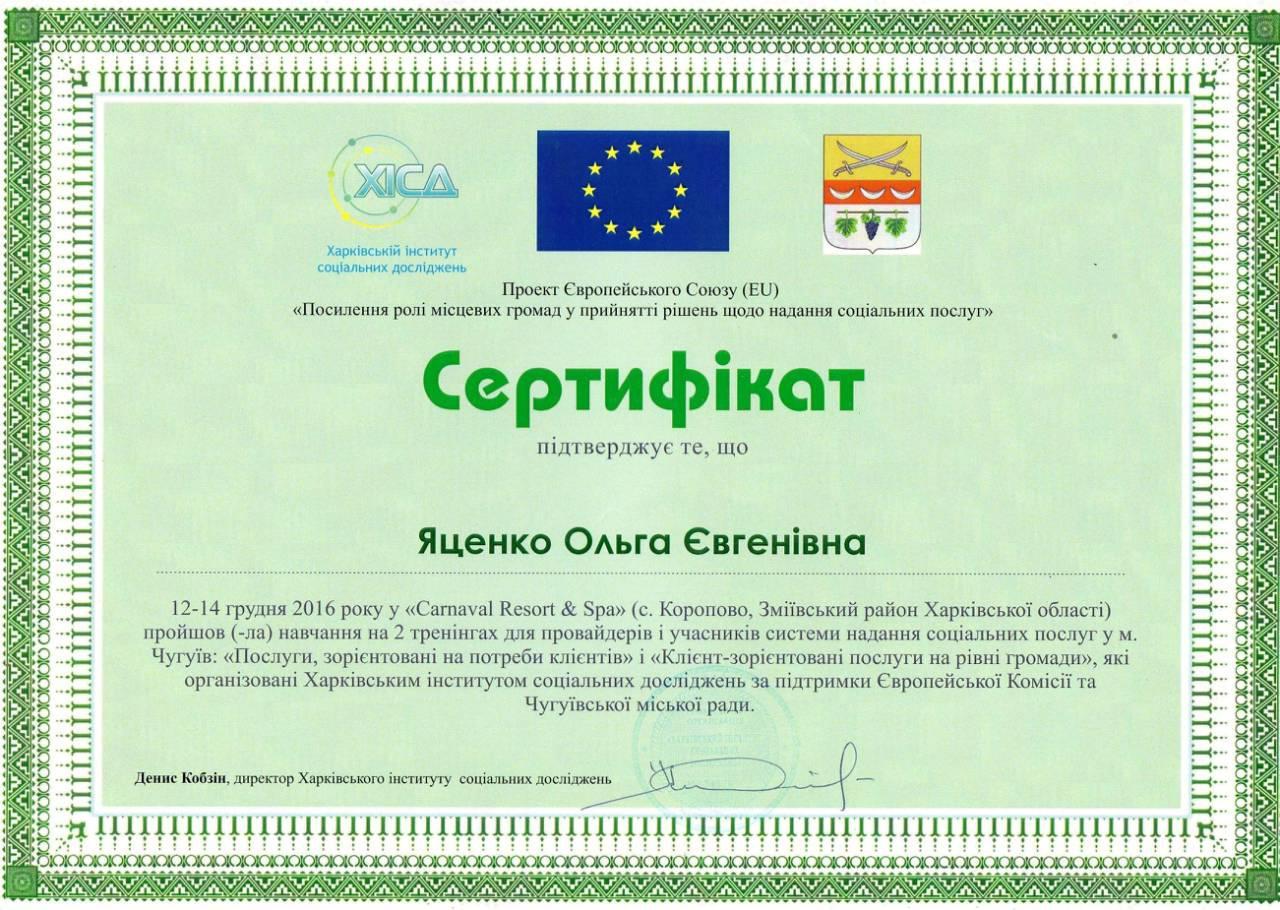 сертификат послуги на потреби клієнтів яценко