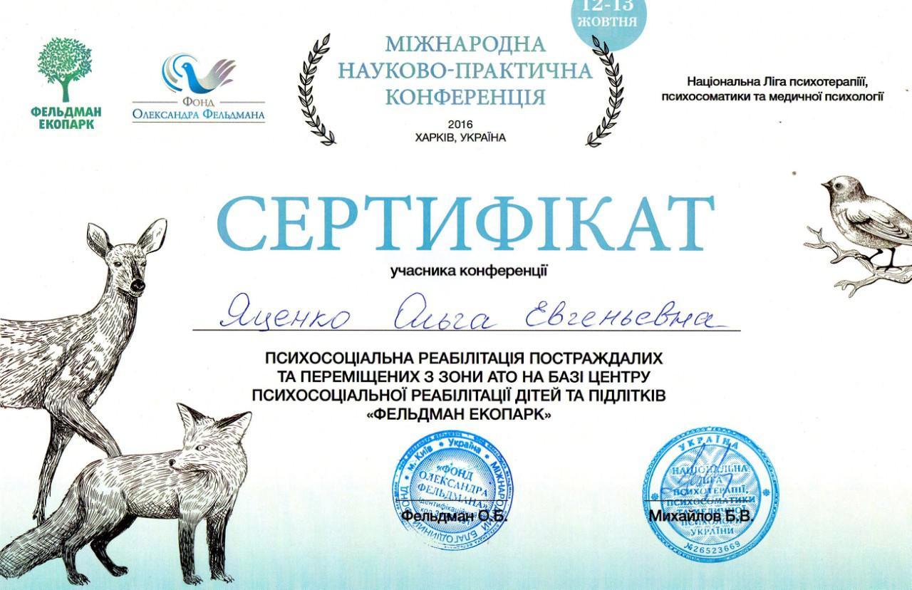 сертификат психосоциальная реабилитация яценко