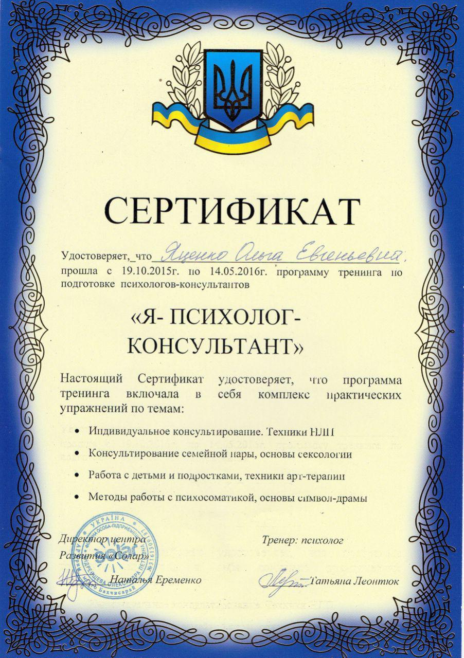 сертификат я психолог консультант яценко