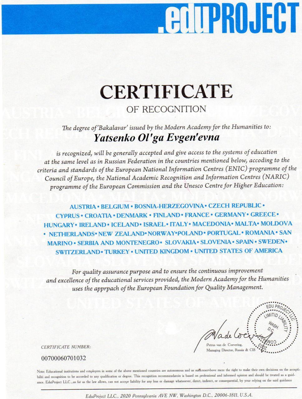 сертифкат яценко recognition