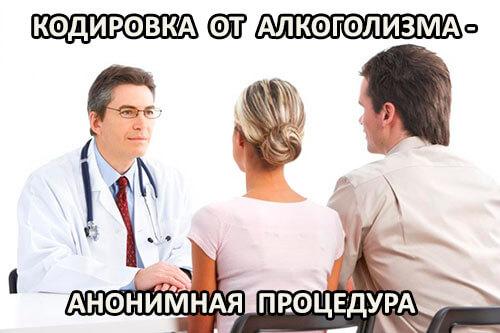 кодировка от алкоголя Харьков