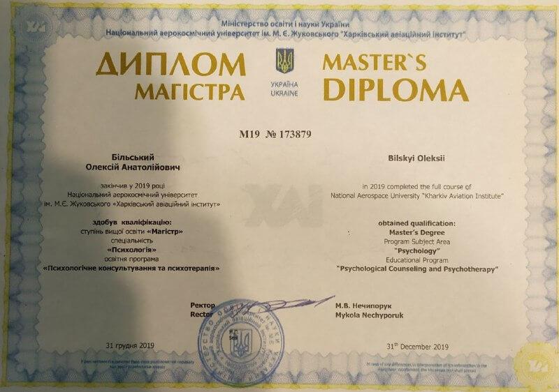 диплом магистра бильский