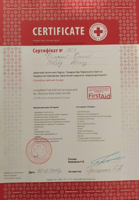 сертификат красный крест