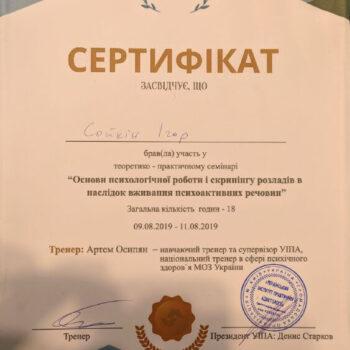 sertifikat-osnovy-psihologicheskoj-raboty-sojkin