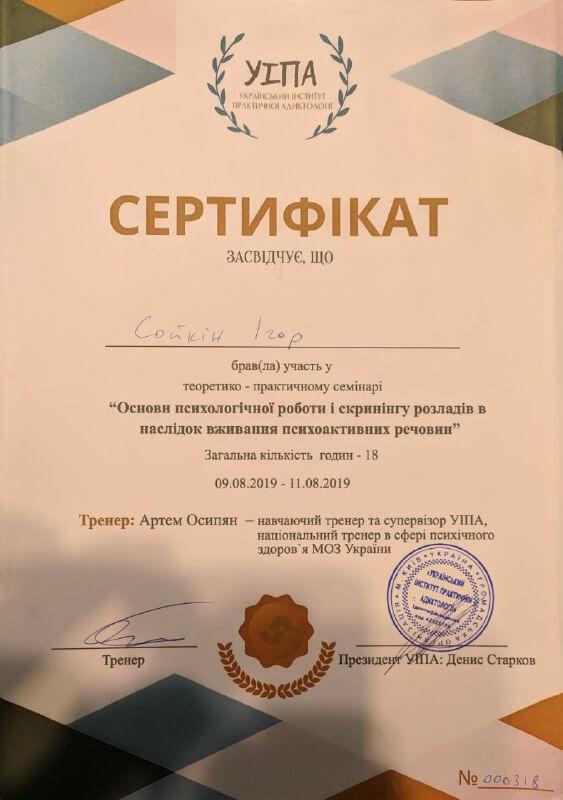 сертификат основы психологической работы сойкин