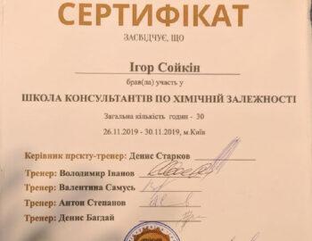 sertifikat-po-himicheskoj-zavisimosti-sojkin