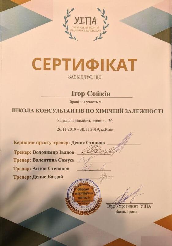 сертификат по химической зависимости сойкин