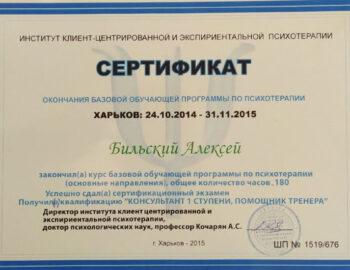 sertifikat-psihiatriya