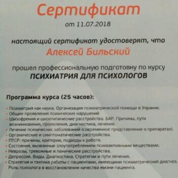 sertifikat-psihiatriya-dlya-psihologov