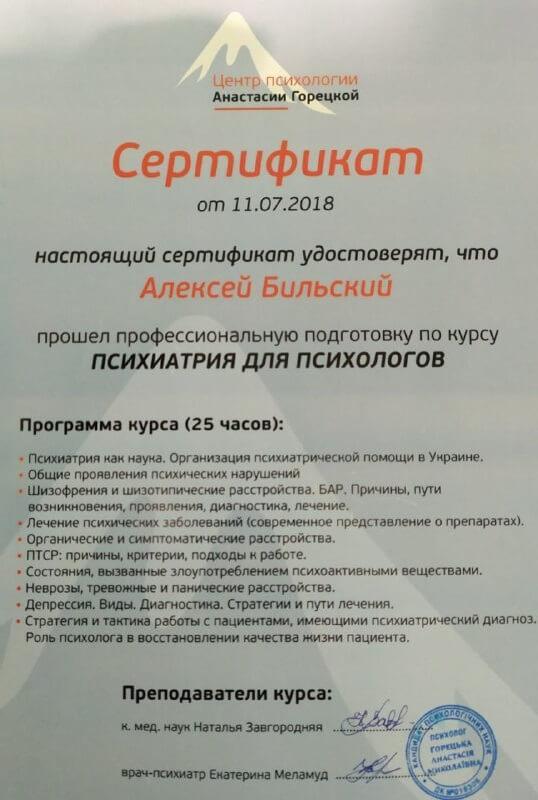 сертификат психиатрия для психологов
