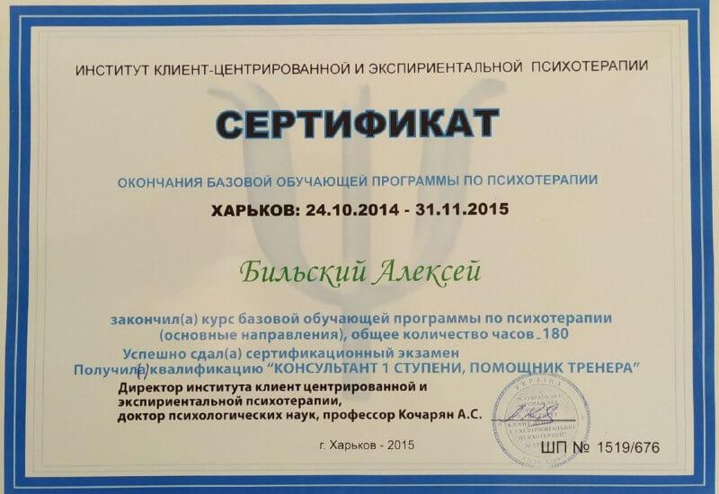 сертификат психиатрия