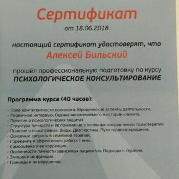 sertifikat-psihologicheskoe-konsultirovanie