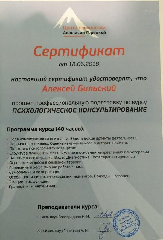 сертификат психологическое консультирование