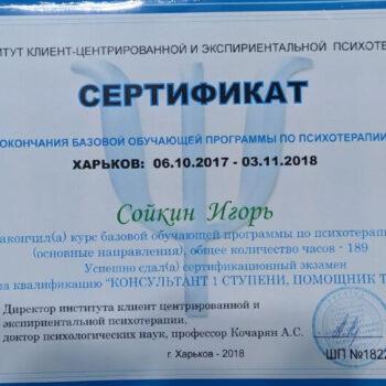 sertifikat-psihoterapiya-sojkin