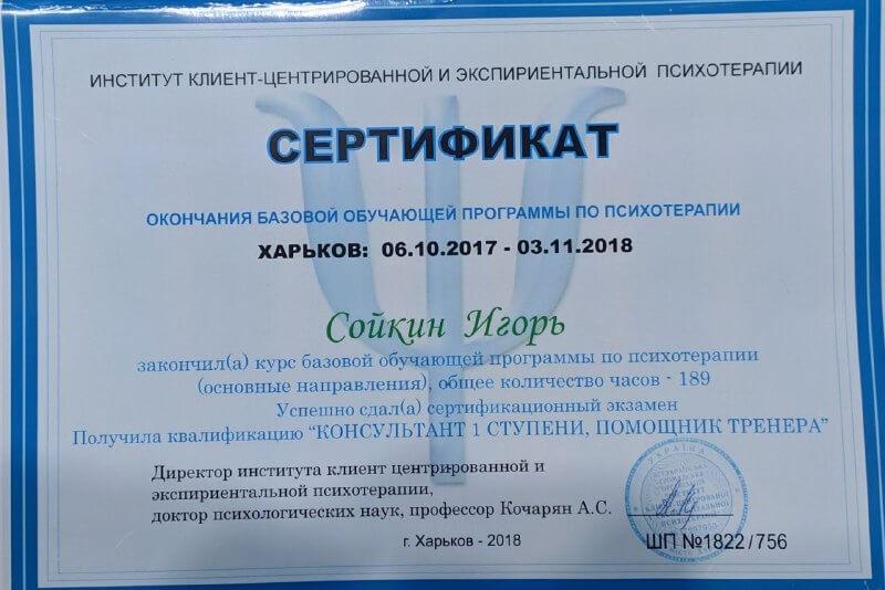 сертификат психотерапия сойкин