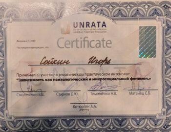 sertifikat-zavisimost-sojkin