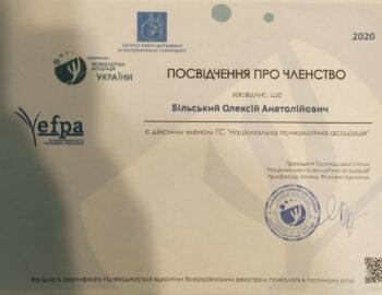 svidetelstvo-npa-ukrainy