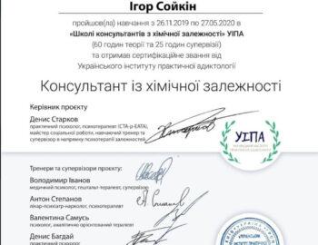 konsultant-po-himicheskoj-zavisimosti-sertifikat-sojkin